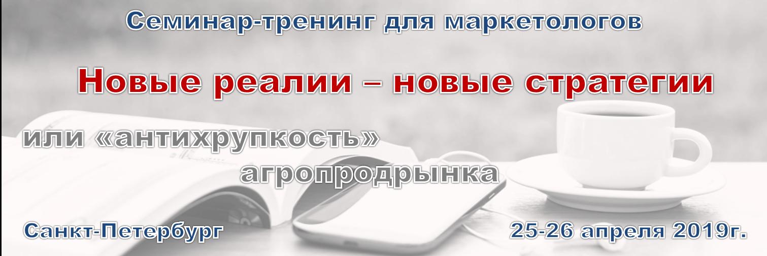 """Семинар-тренинг """"Новые тренды - новые стратегии или Антихрупкость агропродрынка"""""""